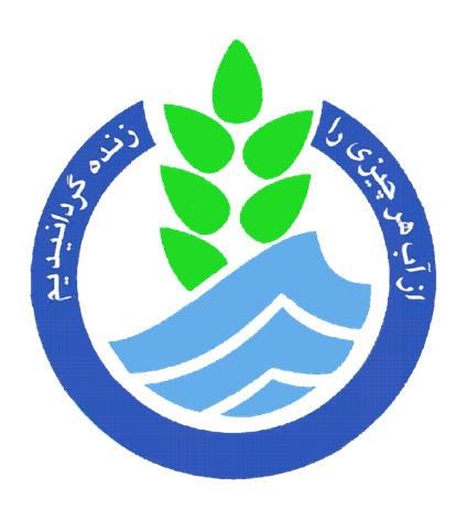 شرکتهای آب و فاضلاب روستایی