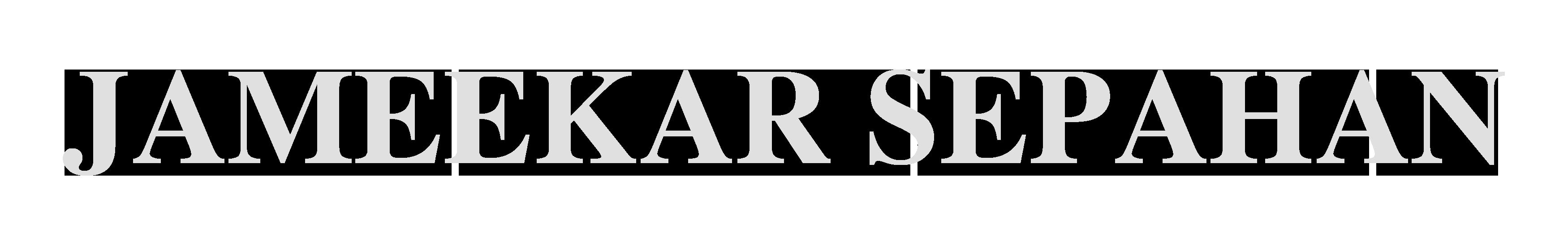 جامع کارسپاهان