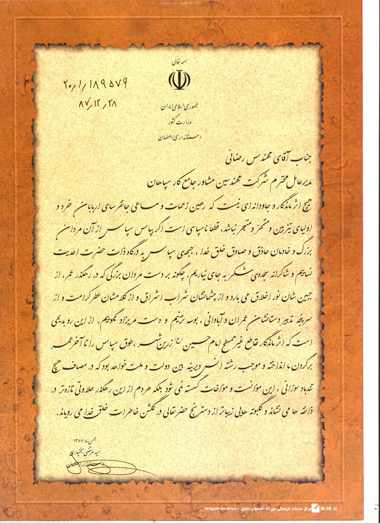 تقدیرنامه استانداری اصفهان
