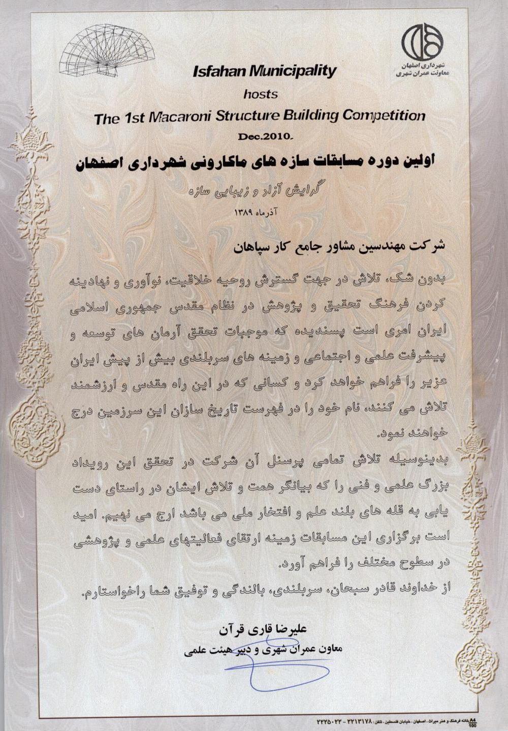 معاونت عمران شهری شهرداری اصفهان