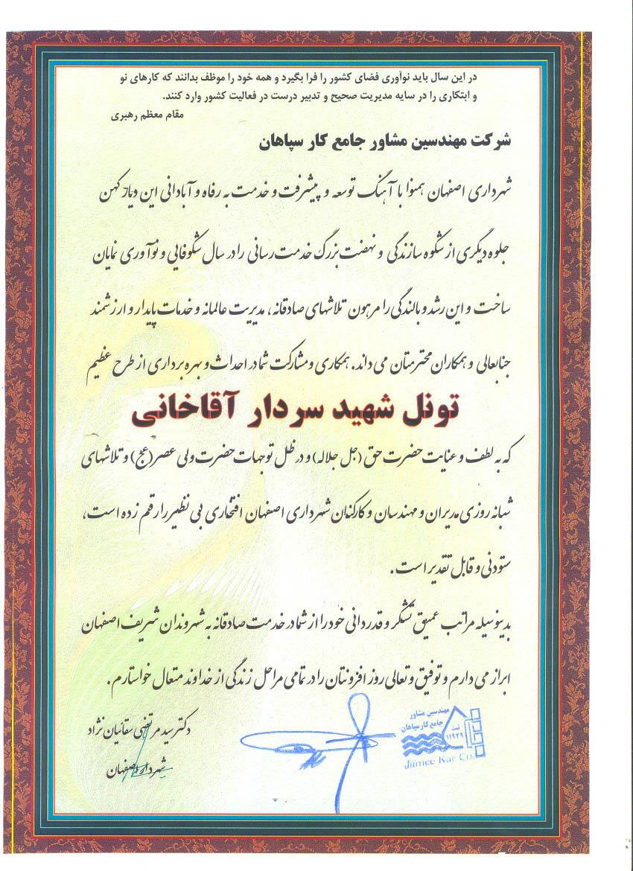 تقدیرنامه شهرداری اصفهان
